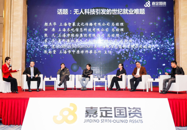 Discussing the future of AI in a panel discussion organized by Shanghai Jiading Government (March 2018)
