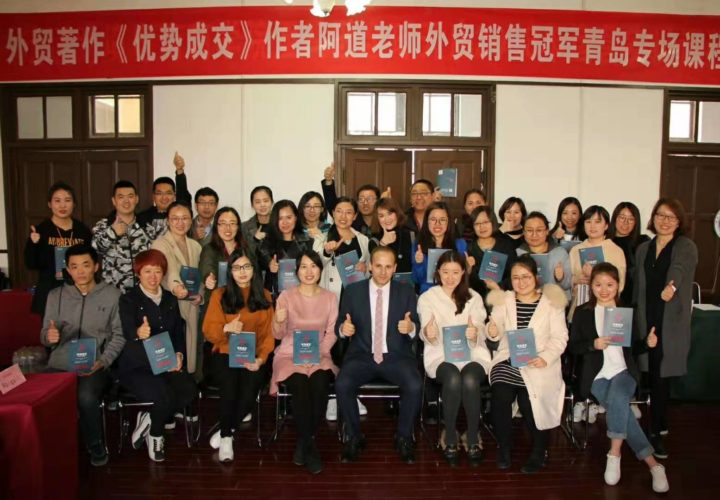 Two days well spent with Qingdao cross-border e-commerce association to dissect my book (April 2018)
